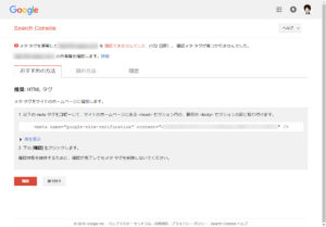 Search Consoleの所有権確認画面