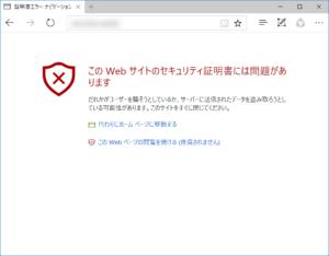 SSL証明書が発生している状態