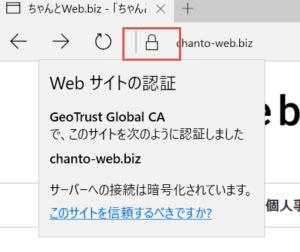 SSLのサイト認証情報を表示する