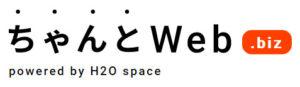 ちゃんとWeb.bizのロゴ画像