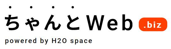ちゃんとWeb.biz powered by H2O space