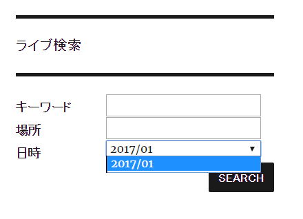 WP Custom Fields Searchで作成した検索窓