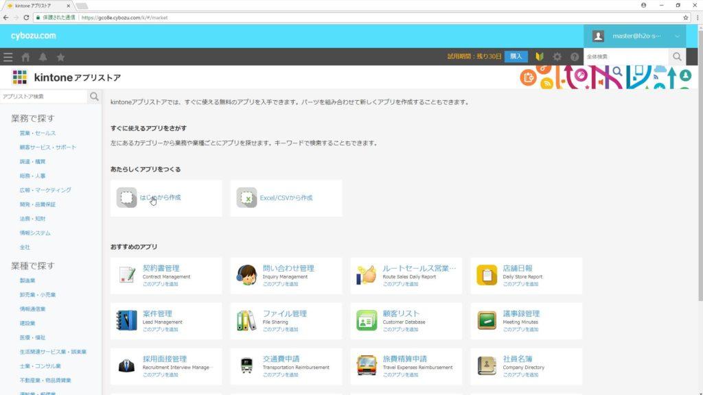 図:kintoneアプリの作成画面