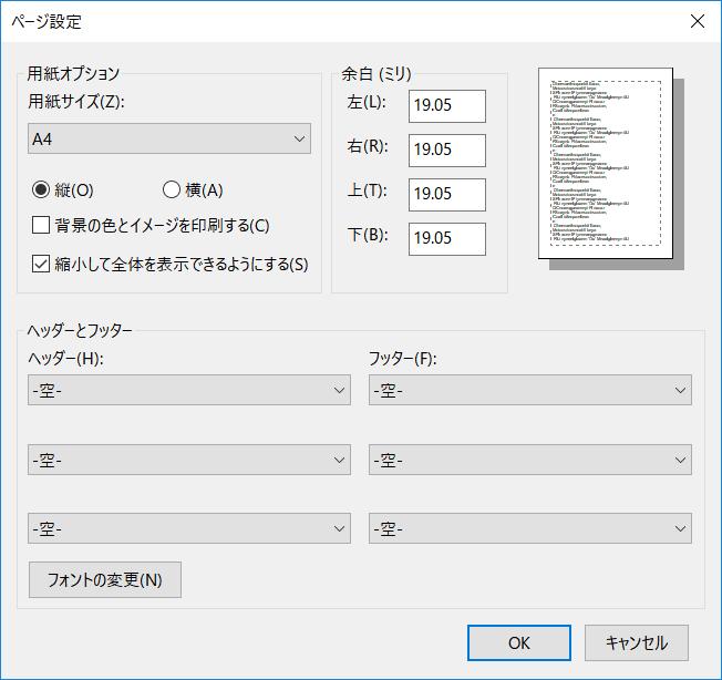 図:Microsoft Internet Explorerのヘッダーフッターを外す手順