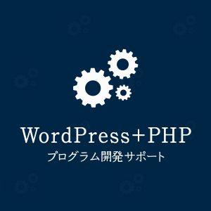 WordPress+PHP プログラム開発サポート