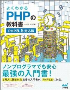 よくわかるPHPの教科書【PHP5.5対応版】
