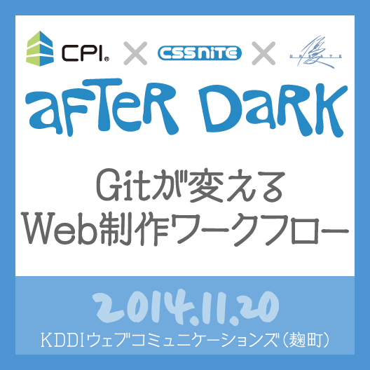 CPI x CSS Nite x 優クリエイト「After Dark」(16)』(2014年11月20日開催)
