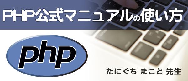 PHP入門 独習のポイントと公式マニュアルの使い方