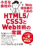 小さな会社のWeb担当者のための HTML5/CSS3とWeb技術の常識